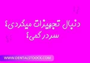 معرفی دستگاه های دندانپزشکی